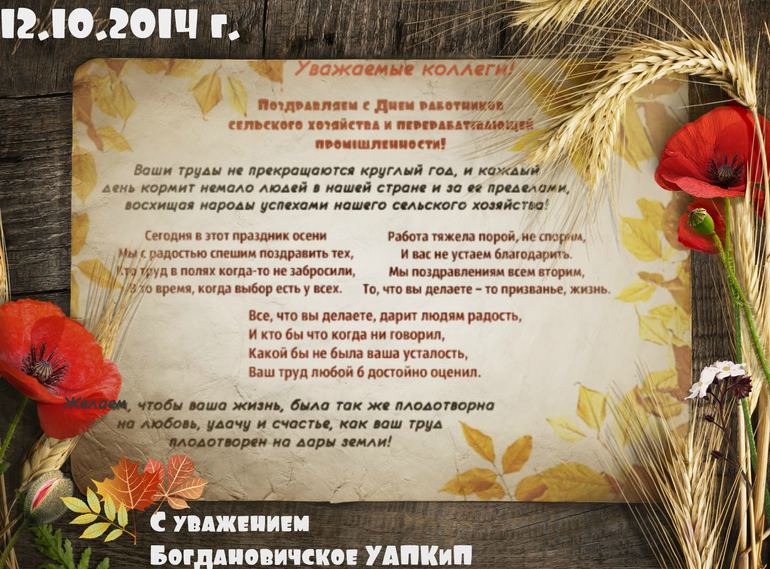 Праздники поздравления юбилеи
